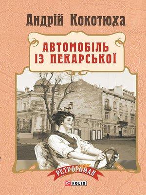 cover image of Автомобіль із Пекарської