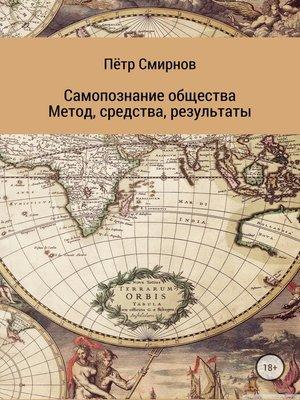 cover image of Самопознание общества. Метод, средства, результаты