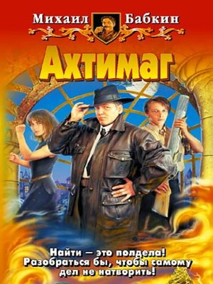 cover image of Ахтимаг
