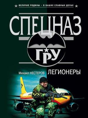 cover image of Легионеры