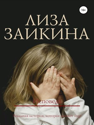 cover image of Исповедь