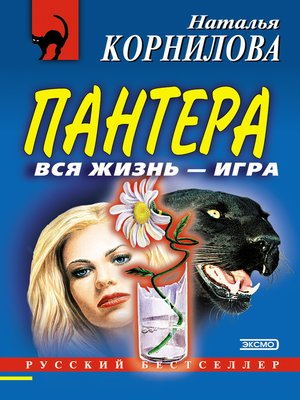cover image of Вся жизнь – игра
