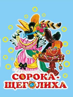 cover image of Сорока-щеголиха