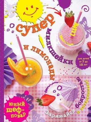cover image of Супер милкшейки и лимонады. Заряжайся бодростью и витаминами!