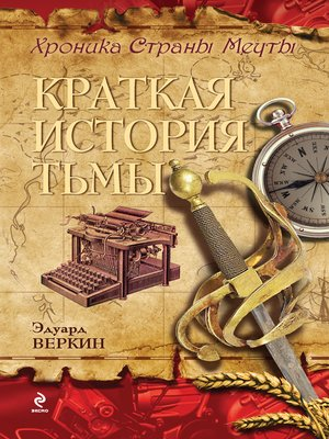 cover image of Краткая история тьмы