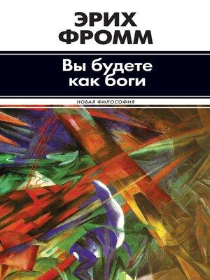 cover image of Вы будете как боги (сборник)