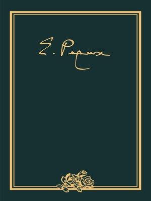 cover image of Елена Ивановна Рерих. Письма. Том VI (1938–1939 гг.)