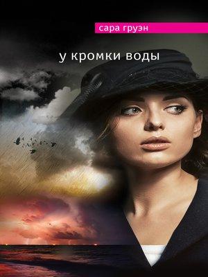 cover image of У кромки воды
