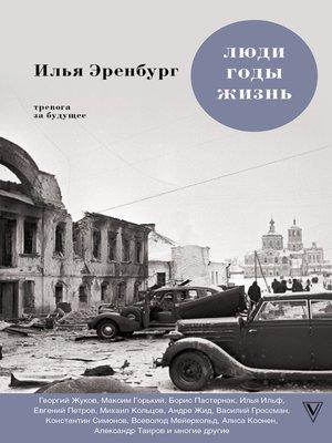 cover image of Люди, годы, жизнь. Тревога за будущее. Книги четвертая и пятая