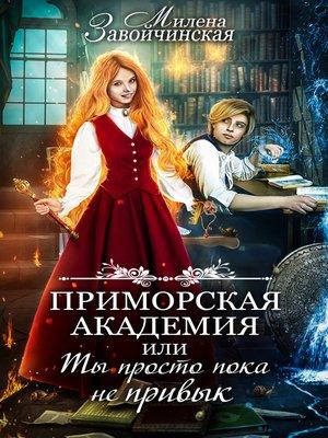cover image of Приморская академия, или Ты просто пока не привык