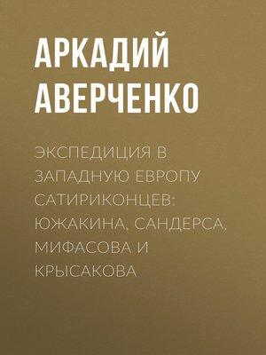 cover image of Экспедиция в Западную Европу сатириконцев