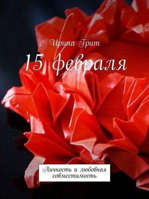 cover image of 15 февраля. Личность илюбовная совместимость