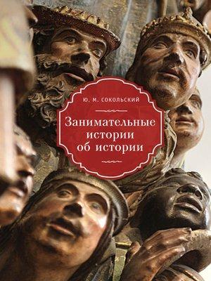 cover image of Занимательные истории об истории