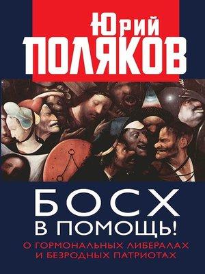 cover image of Босх в помощь! О гормональных либералах и безродных патриотах
