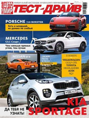 cover image of Журнал «Тест-Драйв» №08/2016