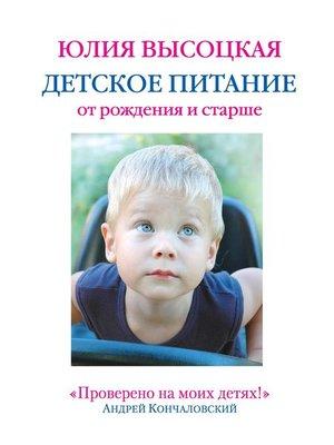 cover image of Детское питание от рождения и старше