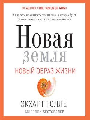 cover image of Новая земля. Пробуждение к своей жизненной цели