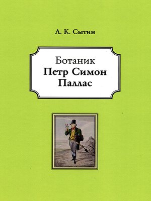 cover image of Ботаник Петр Симон Паллас