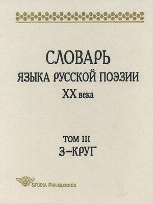 cover image of Словарь языка русской поэзии XX века. Том III. З – Круг