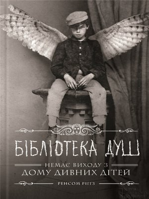 cover image of Бібліотека душ