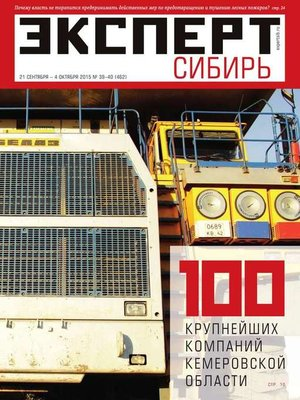 cover image of Эксперт Сибирь 39-40-2015