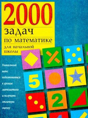 cover image of 2000 задач по математике для начальной школы