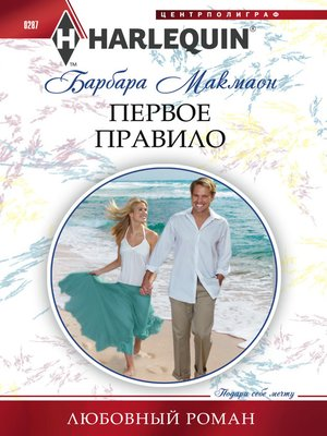cover image of Первое правило