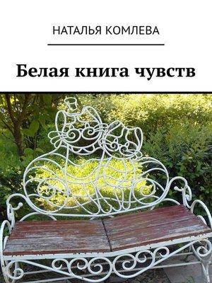 cover image of Белая книга чувств