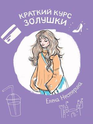 cover image of Краткий курс Золушки