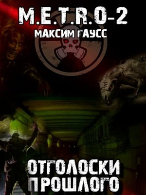cover image of М.E.T.R.O-2. Отголоски прошлого