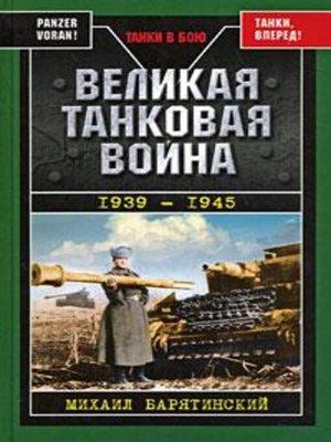 cover image of Великая танковая война 1939 – 1945