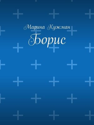cover image of Борис