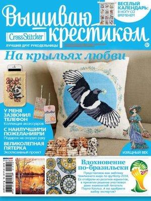 cover image of CrossStitcher. Вышиваю крестиком №02/2014