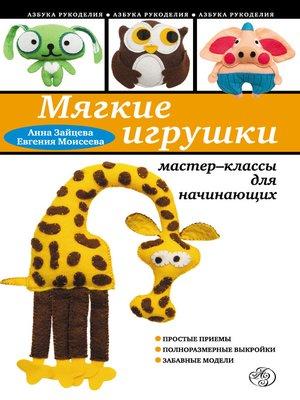 cover image of Мягкие игрушки своими руками