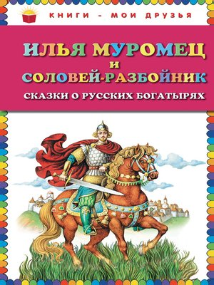 cover image of Илья Муромец и Соловей-разбойник. Сказки о русских богатырях
