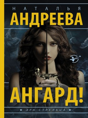 cover image of Ангард!
