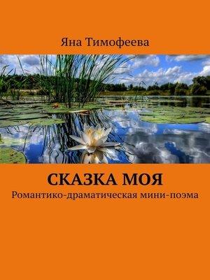 cover image of Сказкамоя. Романтико-драматическая мини-поэма
