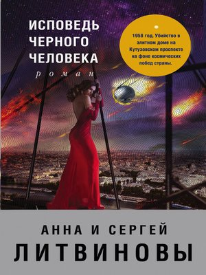 cover image of Исповедь черного человека