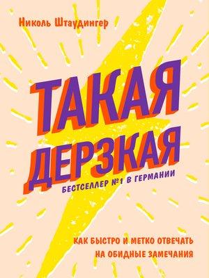cover image of Такая дерзкая. Как быстро и метко отвечать на обидные замечания