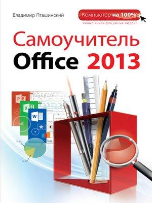 Офисные игры онлайн бесплатно
