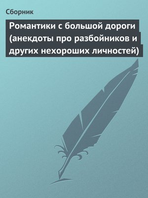 cover image of Романтики с большой дороги (анекдоты про разбойников и других нехороших личностей)