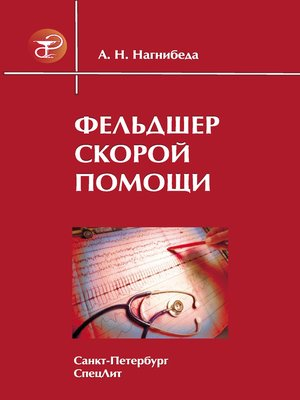 cover image of Фельдшер скорой помощи