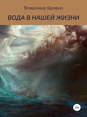 cover image of ВОДА В НАШЕЙ ЖИЗНИ