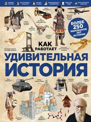 cover image of Удивительная история