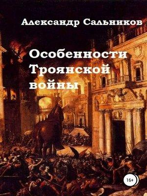 cover image of Особенности Троянской войны