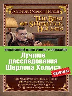 cover image of Лучшие расследования Шерлока Холмса / the Best of Sherlock Holmes