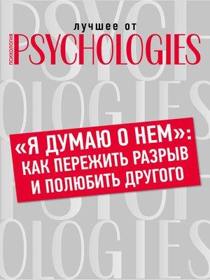cover image of «Я думаю о нем»