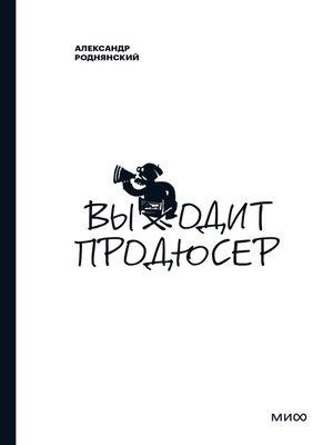cover image of Выходит продюсер