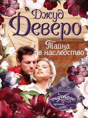 cover image of Тайна в наследство