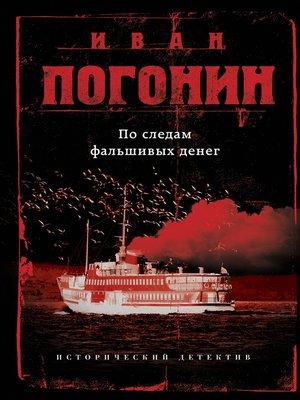 cover image of По следам фальшивых денег (сборник)